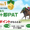 【楽天銀行ハッピープログラム JRA即PAT入金】2016年1月 獲得ポイント