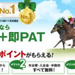 【楽天銀行ハッピープログラム JRA即PAT入金】2016年2月 獲得ポイント