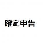 【確定申告】ポイントサイトのポイントをまとめた場合の収支内訳書売上明細をどうするか