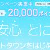 【ポイントタウン】初めての現金交換で1000円相当のポイントプレゼント!キャンペーン