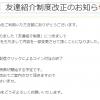 お財布.com友達紹介制度改正