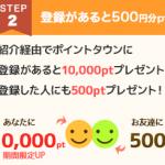 【ポイントタウン】期間限定で友達紹介成立ポイント 500円に増量中!