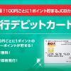【楽天銀行デビットカードJCB】nanacoチャージで290ポイント獲得!