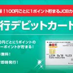 【楽天銀行デビットカード JCB】9/20より電子マネーチャージがポイント対象外に!