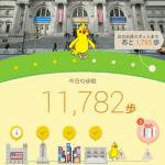 【13日目】ドコモ 歩いておトク 獲得dポイント数公開