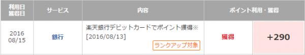 201608楽天銀行デビットカード