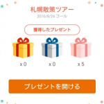【12日目】札幌散策ツアーゴール! ドコモ 歩いておトク 獲得dポイント数公開