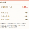 楽天レシピで月間100ポイント達成!