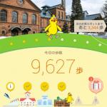 【11日目】ドコモ 歩いておトク 獲得dポイント数公開