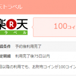 楽天トラベルの低料金宿泊で100円分のポイントGET!