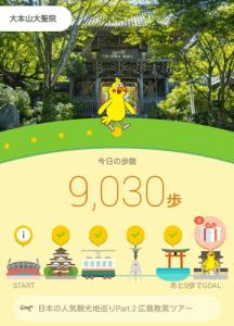 20160905広島散策ツアー