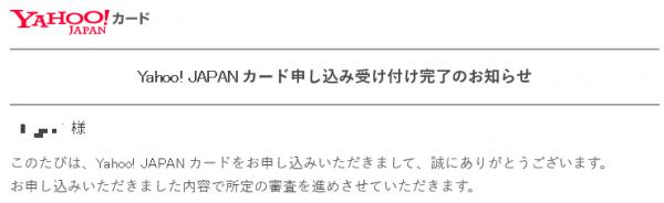 Yahoo! JAPANカード (1)