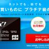 【審査結果は?】nanacoチャージ用にYahoo! JAPANカードの申込みをしてみた!