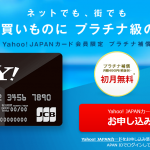 【Yahoo! JAPANカード】nanacoチャージでTポイントが付与された!