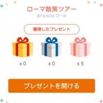 【43日目】歩いておトク ローマ散策ツアーゴール! 獲得dポイント数公開