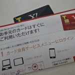 【Yahoo! JAPANカード】審査結果からカード到着までの流れをまとめてみた!