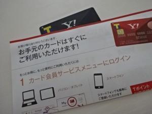 Yahoo! JAPANカード (6)