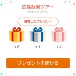 【24日目】広島散策ツアーゴール! ドコモ 歩いておトク 獲得dポイント数公開