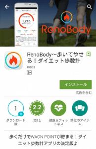 Reno Body (1)