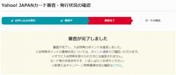 YJカード審査結果