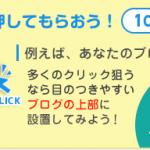 【クリックでポイントが貯まる】モッピーが友達紹介クリックキャンペーン!