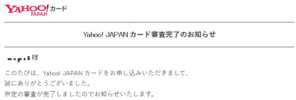 Yahoo! JAPANカード (2)