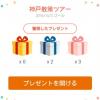 【51日目】歩いておトク 神戸散策ツアーゴール! 獲得dポイント数公開