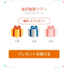 【75日目】歩いておトク 金沢散策ツアーゴール! 獲得dポイント数公開