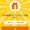 【歩いておトク】金のプレゼントが130回連続で当たらなかった!