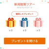 【68日目】歩いておトク 新潟散策ツアーゴール! 獲得dポイント数公開