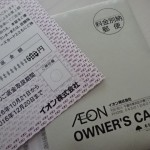 【株主優待】イオンオーナーズカード利用分の返金をしてきた!