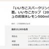 【抽選に当選】プレモノでいいちこカップ(20%)200mlとトップバリュの炭酸水レモン500mlが当たった!