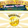【モッピー】プレミアムガチャで100ポイント当選!
