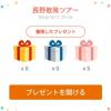 【66日目】歩いておトク 長野散策ツアーゴール! 獲得dポイント数公開