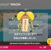 【smart WAON】百名山キャンペーン 227,292歩達成!