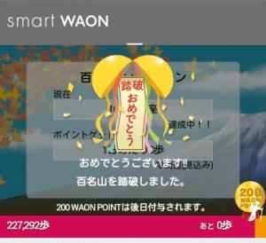 百名山キャンペーン ゴール