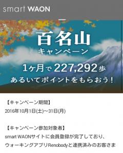 百名山キャンペーン