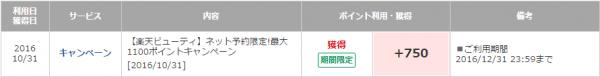 【楽天ビューティ】ネット予約限定!最大1100ポイントキャンペーン