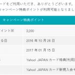 【Yahoo! JAPANカード】キャンペーン特典ポイントが付与された!