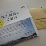 【株主優待】日本駐車場開発の株主優待券が届いた!