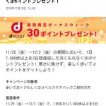 【歩いておトク】dポイントがもらえるボーナスウィーク開催!