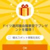【歩いておトク】奇跡的に金のプレゼントが連続で当たった!