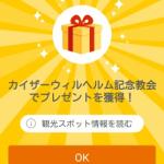 【累計250個獲得時点】歩いておトクでもらえるプレゼント(金・銀・ピンク)の確率公開!
