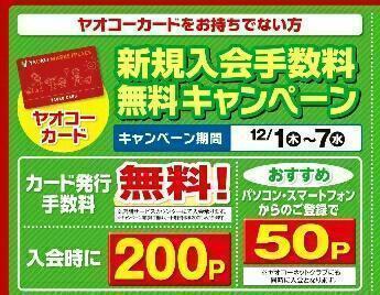 ヤオコーカード新規入会手数料無料キャンペーン