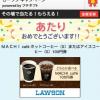 【抽選10,000名】プチギフト ローソン MACHI cafe ホットコーヒーSまたはアイスコーヒーS当選!