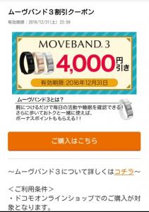 ムーヴバンド3クーポン2