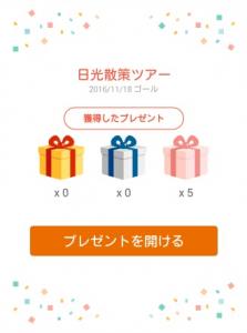 201611日光散策ツアー