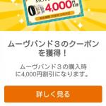 【歩いておトク】ムーヴバンド3特別クーポン獲得!