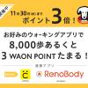 【Reno Body】CARADAアプリ連携記念 1日8000歩達成で3WAON POINTプレゼント!
