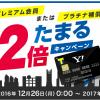 【Yahoo! JAPANカード】どこでも2倍キャンペーンは本日最終日!